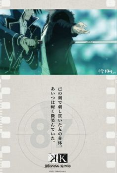 K Project ~~ The painful moment of truth for two kings :: 87 [K Missing King Come Back]