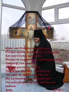 Orthodox Prayers, Church Interior, Greek Words, The Beautiful Country, Blue Ribbon, Religion, Russia, Quotes, Life