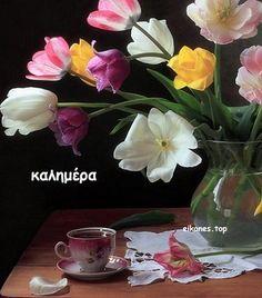Greek Language, Centre Pieces, Fruit Recipes, Still Life, Flower Power, Good Morning, Glass Vase, Tea, Coffee