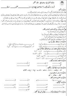 Image result for urdu tafheem for class 1 urdu tafheem pinterest class 4 home work worksheets ibookread PDF
