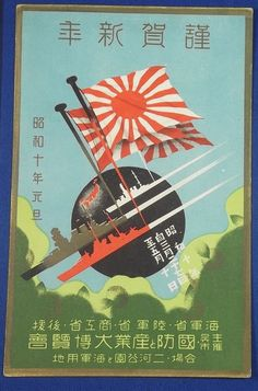 """1935 Japanese Postcard : poster art of """"The Great Exposition of the National Defense & Industry"""" held by Kure City (Hiroshima Pref.) at the Kure Navy base / Art of the Rising sun flag & Warships, 国防と産業大博覧会 広島県呉市 battleship / vintage antique old Japanese military war art card / Japanese history historic paper material Japan"""