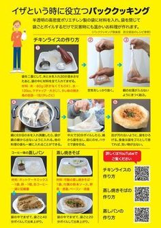 jp km tachikawa-se-nobuhiro files 2017 03 Cooking Time, Cooking Recipes, Japanese Sweets, Disaster Preparedness, Good To Know, Life Hacks, Survival, Health Fitness, Food And Drink