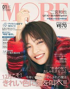 Arashi · Naziya Kazuya is on the cover of MORE Month (with appendix version)! Men alone for about 15 years. 30 serials unpublished cuts are also posted! Magazine Japan, Japan Woman, Presents For Girls, Japan Fashion, Covergirl, Blog, 15 Years, Magazine Covers, 15 Anos