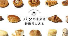 Web Design, Food Design, Lazy Cake, Cafe Posters, Japan Graphic Design, How To Store Bread, Bread Shop, Food Packaging Design, Cake Shop