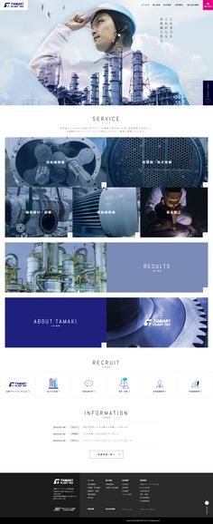 回転機・熱交換器・塔槽類のプラントメンテナンス|玉機プラントテックス株式会社