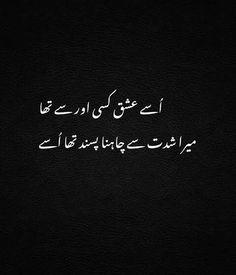 Poetry Pic, Love Quotes Poetry, Sufi Poetry, Best Urdu Poetry Images, Love Poetry Urdu, Emotional Poetry, Poetry Feelings, Funny Quotes In Urdu, Qoutes