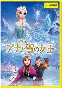 ★★★アナと雪の女王 - ツタヤディスカス/TSUTAYA DISCAS - 宅配DVDレンタル