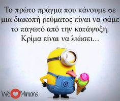 Funny Greek Quotes, Rubber Duck, Minions, Jokes, Lol, Humor, Disney Characters, Greece, The Minions