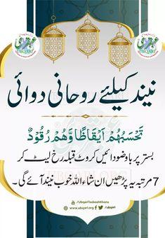 - nend na ane ka ilaj Duaa Islam, Islam Hadith, Allah Islam, Islam Quran, Alhamdulillah, Quran Urdu, Urdu Dua, Quran Quotes Inspirational, Islamic Love Quotes
