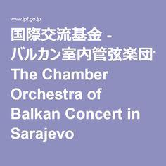 国際交流基金 - バルカン室内管弦楽団サラエボ公演 The Chamber Orchestra of Balkan Concert in Sarajevo