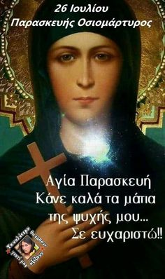 Orthodox Christianity, Son Of God, Christian Faith, Wise Words, Jesus Christ, Prayers, Religion, Spirituality, Cyprus