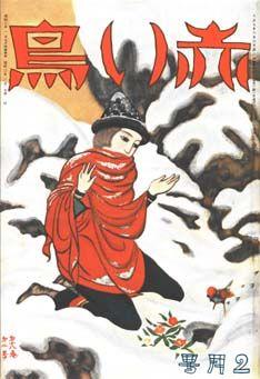 18巻2号「早春」の画像