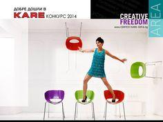 """Инженерен дизайн   Първи годишен конкурс KARE 2014 – """"Състезание с въображението"""""""