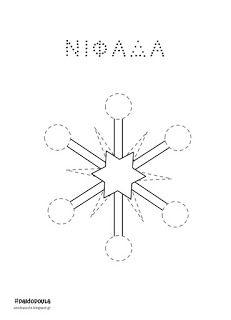 🌨 8 ασκήσεις για σχηματισμό λέξεων και εικόνων με θέμα τον Χειμώνα Funny Memes, Chandelier, Symbols, Peace, Ceiling Lights, Blog, Christmas, Decor, Xmas