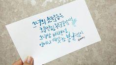 김광석 노래가사 캘리그라피