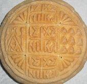 Prosforo: Orthodox Offering Bread: Prosforo Greek Orthodox Offering Bread