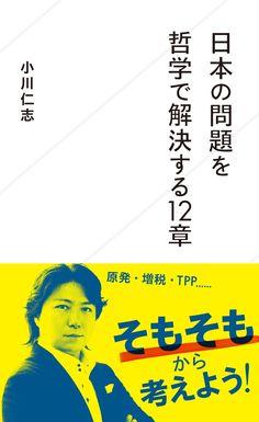 小川仁志『日本の問題を哲学で解決する12章』