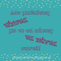 Dyslexia quote of the day! Δεν μαθαίνεις τίποτα με το να κάνεις τα πάντα σωστά!