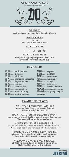 Learn one Kanji a day with infographic - 加 (ka): http://japanesetest4you.com/learn-one-kanji-a-day-with-infographic-%e5%8a%a0-ka/