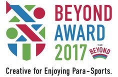 パラスポーツを応援したくなる音楽・映像を募集する「BEYOND AWARD」受付スタート