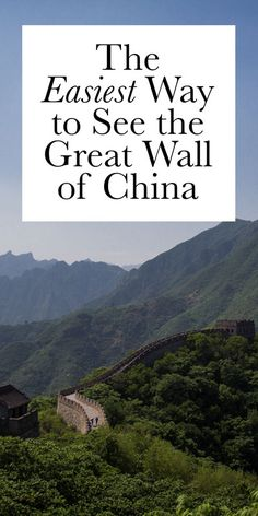 There are lots of places to visit the Great Wall, but this option is rather easy-- especially if you're visiting Beijing!