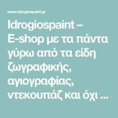 Idrogiospaint – E-shop με τα πάντα γύρω από τα είδη ζωγραφικής, αγιογραφίας, ντεκουπάζ και όχι μόνο.  Βρείτε από λάδια και ακρυλικά χρώματα μέχρι πηλό και μακετόχαρτα.