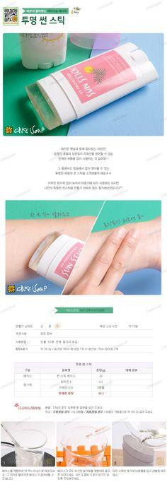 케이크솝(구월) [투명 썬 스틱] Best Soap, Lotion Bars, Handmade Art, Beauty Care, Body Care, Aromatherapy, Bath And Body, Diy And Crafts, Fragrance