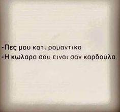 Funny Pics, Funny Pictures, Funny Greek Quotes, Funny Statuses, Greeks, Funny Humor, Cards Against Humanity, Lol, Thoughts