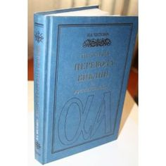 The History of the Translation of the Bible to Russian Language (Russian) $47.99