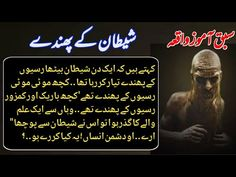 Shaitan k Phande | Sabaq amoz waqia | Heart touching Story | Moral story in urdu | @14 Sitaray | - YouTube