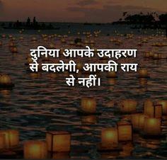 aaj ka vichar Reality Of Life Quotes, Life Truth Quotes, Positive Quotes For Life, Hindi Quotes Images, Life Quotes Pictures, Hindi Quotes On Life, Qoutes, Quotes Deep Feelings, Good Thoughts Quotes