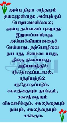 Bible Words In Tamil, Bible Words Images, Tamil Bible, Matthew 5 14 16, Bible Quotes, Bible Verses, Bible Verse Wallpaper, Light Of The World, Heavenly Father