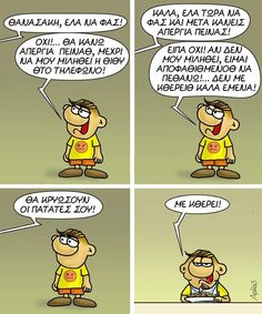 Funny Greek, Funny Pins, Funny Stuff, Very Funny, Funny Cartoons, Good Morning Quotes, Funny Photos, Minions, Humor