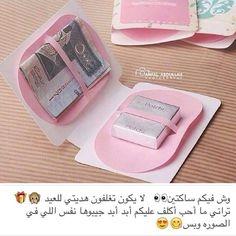 I'm not sure Eid Ramadan, Ramadan Gifts, Creative Gift Wrapping, Creative Gifts, Eid Mubarak Gift, Eid Gift, Eid Hampers, Eid Envelopes, Eid Stickers