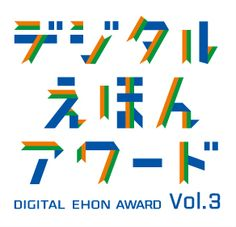 デジタルえほんアワード   logo