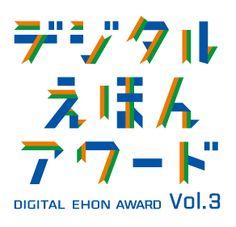 デジタルえほんアワード | logo