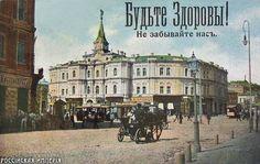 Pre-communist russian postcard