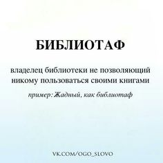 Intelligent Words, Dictionary Definitions, Word Meaning, Russian Language, Foreign Languages, Vocabulary, Meant To Be, Knowledge, Wisdom