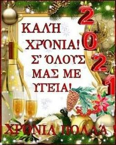 Birthday Wishes Cake, Happy New Year Images, Greek Quotes, Diy And Crafts, Christmas Bulbs, Table Decorations, Holiday Decor, How To Make, Virtual Card