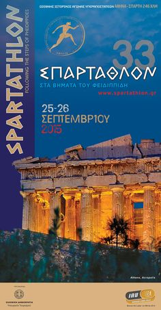 SPARTATHLON; a historic ultra-distance foot race in September   in Greece. One of the most difficult and satisfying ultra-distance races in the world because of its unique history and background. The Spartathlon revives the footsteps of Pheidippides, an ancient Athenian messenger, who in 490 BC, was sent to Sparta to seek help in the war between the Greeks and the Persians. According to the ancient Greek historian Herodotus, Pheidippides arrived in Sparta the day after his departure from…