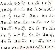 Die besten 25+ Russische buchstaben Ideen auf Pinterest
