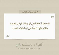 أقوال أبو حامد الغزالي