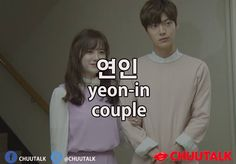#learn #Korean #flashcards #KDrama #KIdol || Learn Korean | couple: pareja