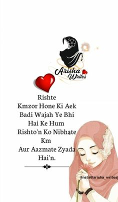 Muslim Love Quotes, Urdu Quotes, Ramadan, Islam, Relationship, Thoughts, Writing, Words, Movie Posters