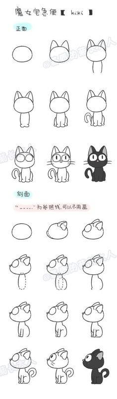 Comment dessiner un chat kawaii ? Kiki Cat 如何画《魔女宅急便--KIKI猫》。来自 and like OMG! get some yourself some pawtastic adorable cat shirts, cat socks, and other cat apparel by tapping the pin! Kawaii Drawings, Doodle Drawings, Easy Drawings, Doodle Art, Animal Drawings, Drawing Animals, Cat Doodle, Drawing Lessons, Drawing Techniques