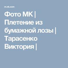 Фото МК | Плетение из бумажной лозы | Тарасенко Виктория |
