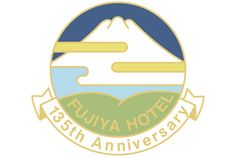 ホテル内で見る富士山 デザイン&フォトギャラリー詳細 | 富士屋ホテルチェーン
