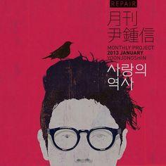 월간 윤종신 - 사랑의 역사
