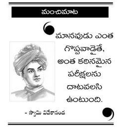 Morning Inspirational Quotes, Motivational Quotes, Swami Vivekananda Quotes, Gita Quotes, Devotional Quotes, Dump A Day, Bhagavad Gita, Hanuman, Love Quotes For Him