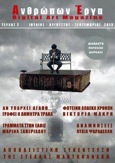 Ανθρώπων Έργα, Τεύχος 2, Σεπτέμβριος 2013 http://joom.ag/LRrX